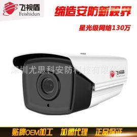 星光级网络摄像机 日夜全彩网络监控摄像头 130万网络摄像头特价