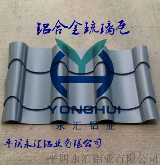 永匯鋁業生產鋁質仿古仿竹琉璃瓦