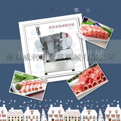 大型羊肉切片机,江苏南京全自动羊肉切片机