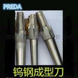 供应硬质合金复合钻头/钨钢成型刀具/成型铣刀/钨钢非标刀具