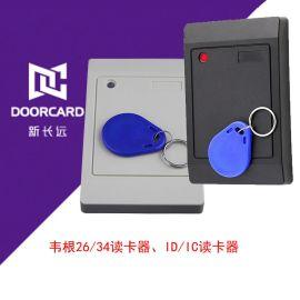 新长远ID读卡器 韦根ID读卡器EM卡读卡器门禁IC读头IC刷卡器