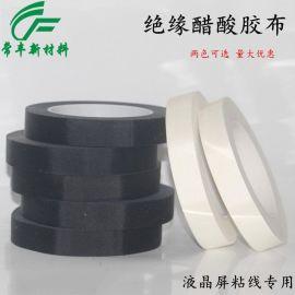 东莞【常丰】直销白色醋酸布胶带  耐高温醋酸布0.2mm