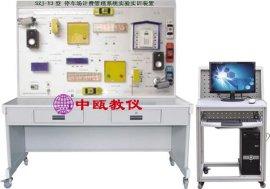 SZJ-Y3型 停车场计费管理系统实验实训装置