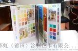書冊噴漆色卡(訂做)/ 折頁色卡/建筑色卡/乳膠漆色卡/ 標準色卡/ 畫冊(附參考數據)