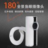 永吉星全景智能摄像头 180度手机远程无线摄像机