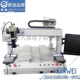 自动焊锡机生产厂家直销华唯点焊加锡一体机