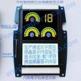 定製各種雙屏段碼LCD液晶顯示屏及液晶顯示模組