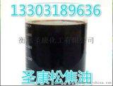 厂家直销优质橡胶油