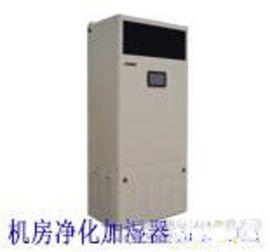 供应机房净化加湿机,工业加湿器,机房  加湿机奥特思普SPZ-10B