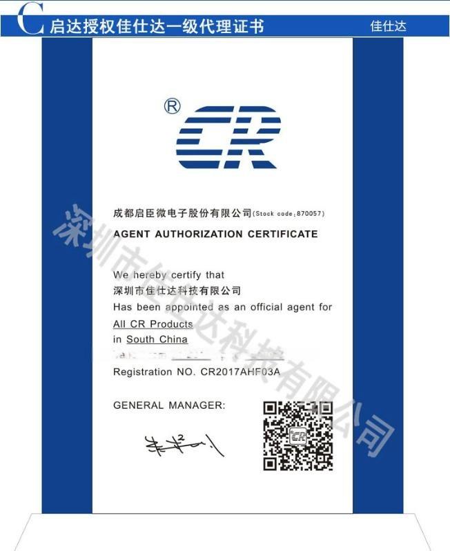 【提供電源方案】啓達CR3346六級能效13W高精度恆流/恆壓 內置650V功率開關管  啓臣微一級代理商