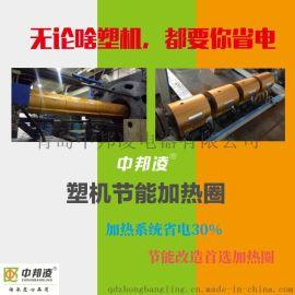 青岛中邦凌塑料板挤出机 节能加热器 塑机加热圈