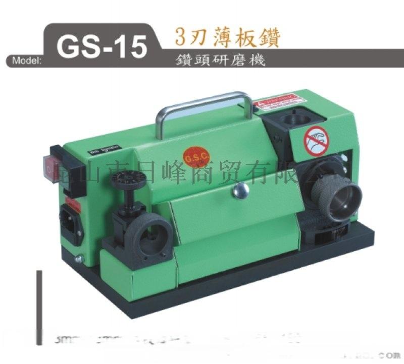 GSC臺利村3刃薄板鑽 鑽頭研磨機GS-15