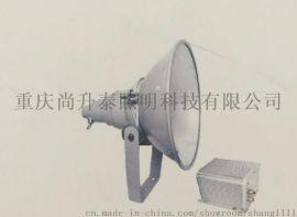 尚升泰SW7500防振投光灯250W金卤灯