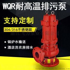 耐高温排污泵100度潜水泵热水泵高扬程工业潜污泵