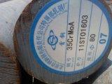 35CrMo圆钢天津42CrMo圆钢厂家供货