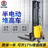 液压堆高堆垛车充电升降机搬运装卸铲车半电动叉车
