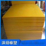 耐磨聚氨酯墊板 PU緩衝墊板