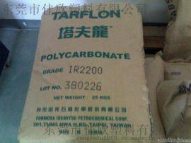 PC,IR2200, 台湾出光,食品级,塑胶原料