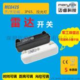 泛光燈專用微波感應器室外防水IP65燈具人體雷達控制開關MC042S