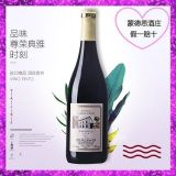 原装原瓶进口红酒葡萄酒750ml蒙德恩酒庄