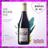 原裝原瓶進口紅酒葡萄酒750ml蒙德恩酒莊