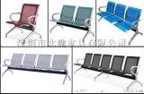 成都三人連排椅價-成都鋁合金排椅-重慶醫院連排椅
