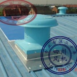 四川屋顶风机-不锈钢风机-屋顶风机-玻璃钢屋顶风机