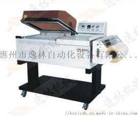 惠州逸林手机彩盒热缩膜包装机二合一收缩机5540