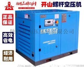 开山 空压机现货,电动螺杆压缩机,柴动压缩机现货