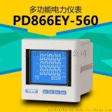 PD866EY-508-545-560多功能计量仪表18072160930永诺电气