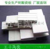 耐酸瓷砖、耐酸瓷板