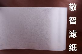 珩磨机过滤纸-珩磨油滤纸-珩磨冷却液过滤纸-敬智
