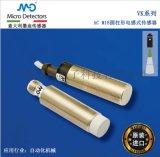 電感式感測器,VK2/A0-2H,墨迪 M.D