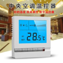 中央空调温控器风机盘管三速开关面板厂家