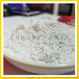 白色纳米电气石粉 白色电气石负离子粉 远红外粉