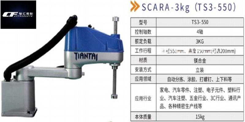 天太品牌SCARA機械手全新