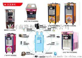 一台商用冰淇淋机多少钱,冰淇淋机培训