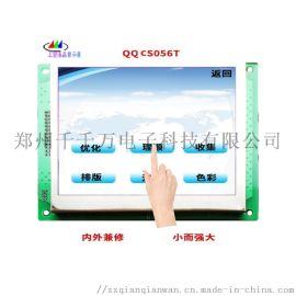 郑州彩色液晶显示屏 5.6寸触摸工业液晶显示器