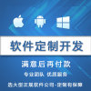 网秀科技微信小程序微商城app定制开发