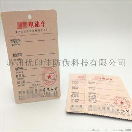 药品防伪说明书制作 防伪说明书合格证保修卡定制
