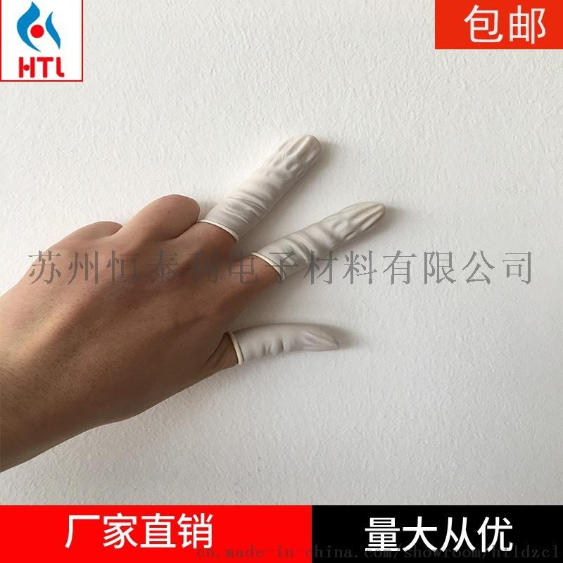 白色手指套 净化指套 防静电手指套 一次性乳胶指套