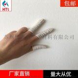 白色手指套 淨化指套 防靜電手指套 一次性乳膠指套