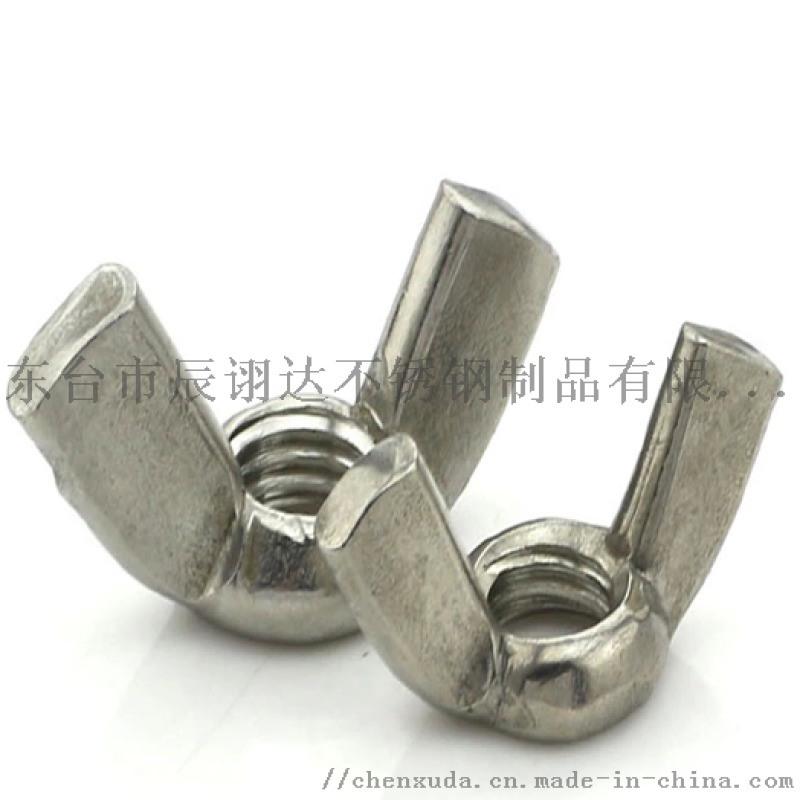 不锈钢蝶形螺母耳朵螺母元宝手拧螺母