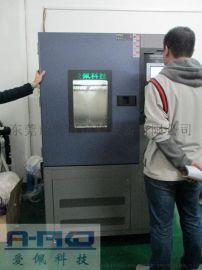 东莞爱佩高低温测试设备
