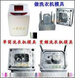 双桶式洗衣机壳模具 自动洗衣机壳模具