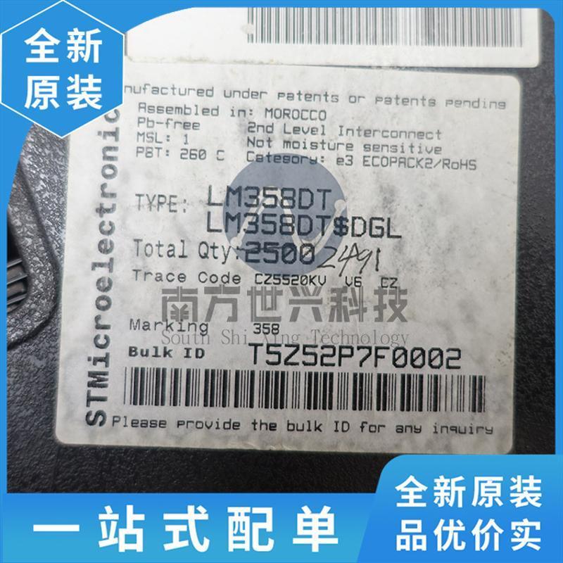 LM358 LM358DT 全新原装现货 保证质量 品质 专业配单