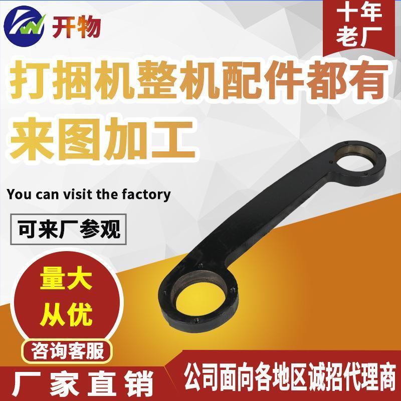 供應華德原廠配件 小方捆配件 銷售華德打捆機配件 喂入搖桿