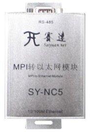 SY-NC5串口MPI转以太网模块