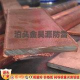 铜覆钢扁钢供货及时 电镀铜包钢扁铁质量好的没得说