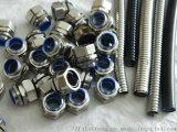 福萊通不鏽鋼金屬軟管接頭 4分金屬蛇皮管接頭